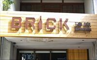 「BRICK磚塊 Bar&Brunch」